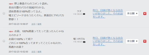 jp_blog_hasegawa_yutaka_comment_#6