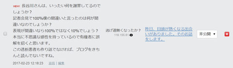 jp_blog_hasegawa_yutaka_comment_#5