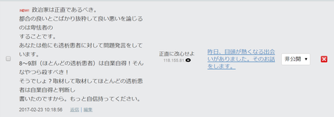 jp_blog_hasegawa_yutaka_comment_#7