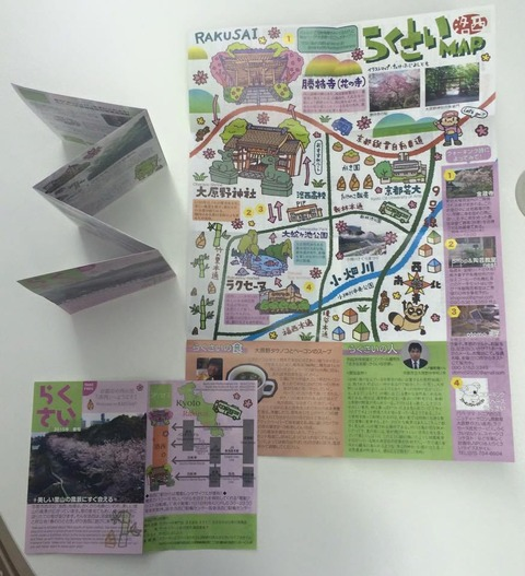 free-paper-rakusai (1)