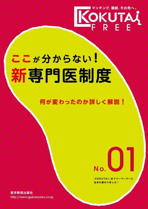 KOKUTAIFREE01