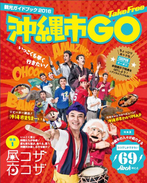 okinawa-city_go
