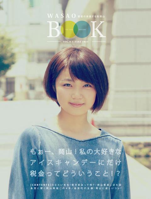 wasaobook