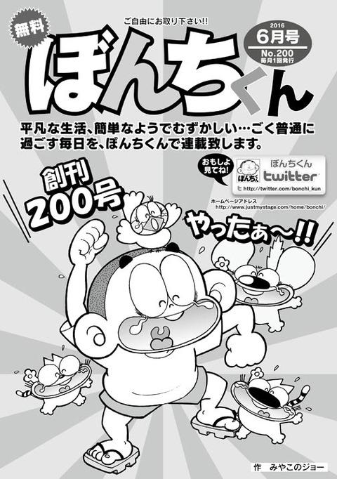 bonchikun-200-1