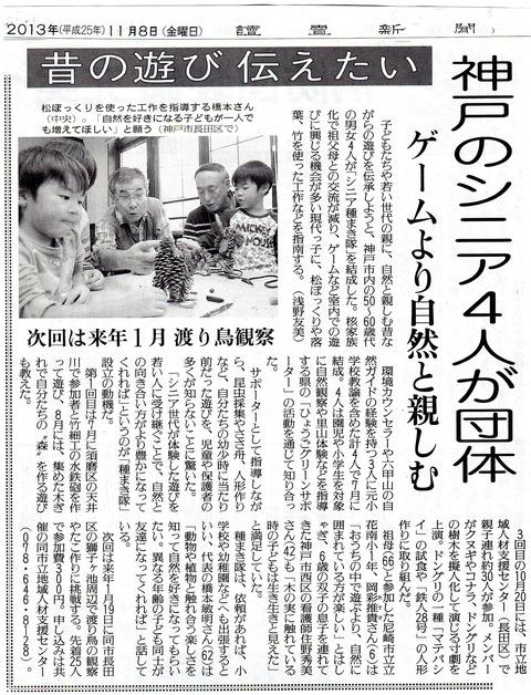25 読売新聞種まき隊記事
