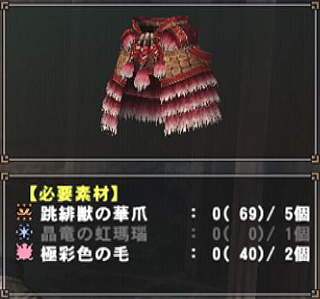 ゴゴGF HC素材(腰)