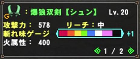 爆狼双剣【シュン】Lv20