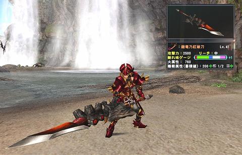 鎧竜乃紅破刀2