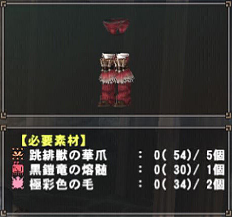 ゴゴGF HC素材(脚)