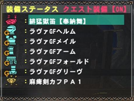ラヴァシリーズ(剣士)2