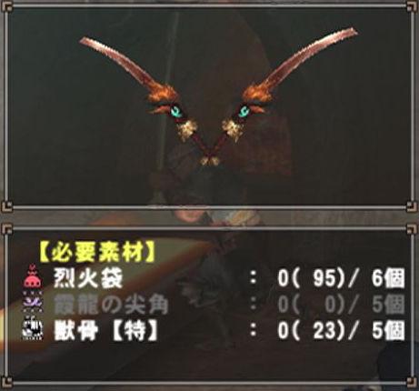 爆狼双剣【シュン】Lv4