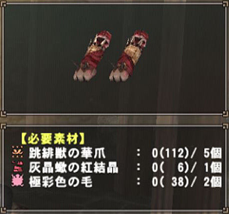 ゴゴGF HC素材(腕)