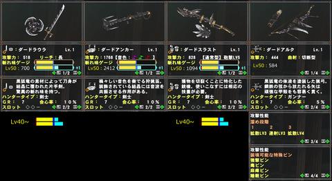 黒デュラ武器