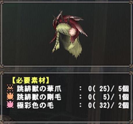 ゴゴGF HC素材(頭)