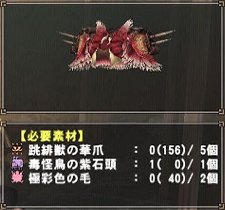 ゴゴGF HC素材(胴)