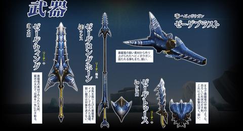 アノルパティス武器