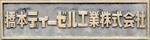 橋本ディーゼル社号ロゴ