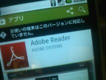 AdobeReader非対応