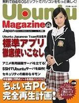 Ubuntu Magazine Japan vo.5
