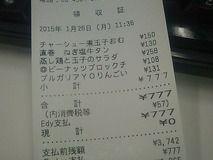 777円レシート