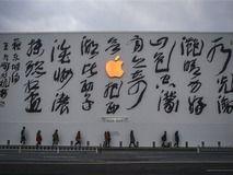 中華蘋果林檎