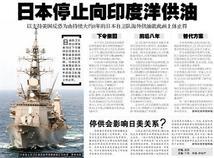 日本停止向印度洋供油
