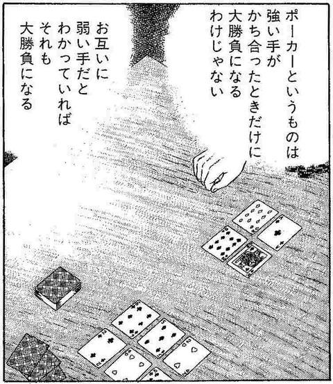 ポーカーはタイミング2