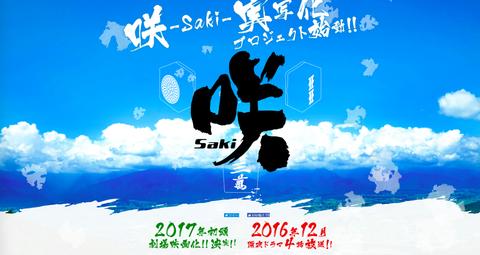 「咲-Saki-」実写化プロジェクト