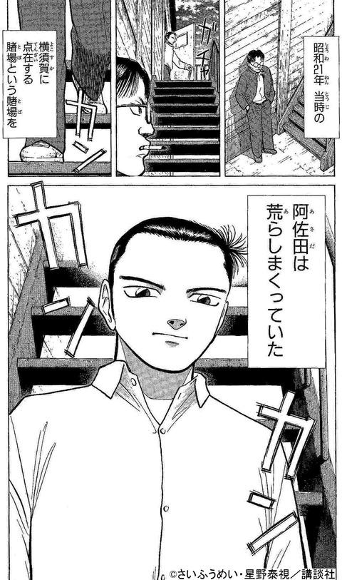 阿佐田は荒らしまくっていた