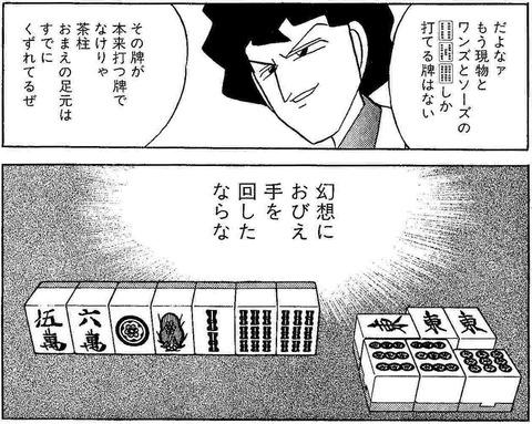 八崎高ブラフ3