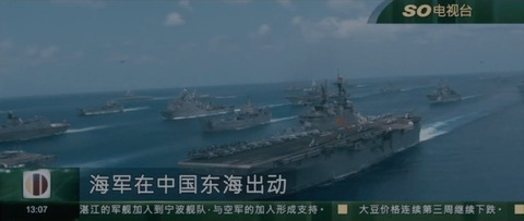 中国海軍出動