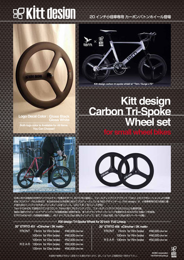 Kitt design Tri-Spoke Wheel A4チラシ outline 20150825