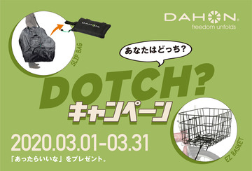 DOTCHキャンペーン_407