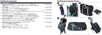 tern_accessories_catalog_upper_left