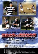 2012静岡県ラグビーフェスティバル