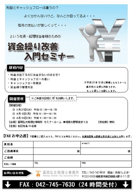 20130327資金繰り改善入門セミナー