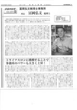 2010.9.30税理士新聞