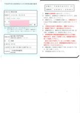 宅建受験票