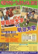 熊谷ラグビーフェスティバル2012