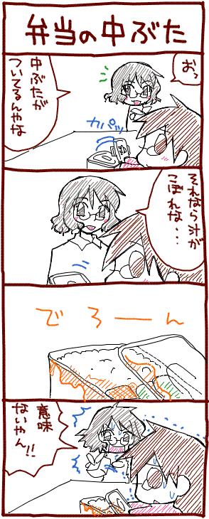 弁当の中ぶたa