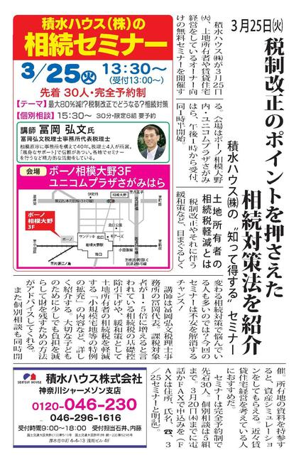積水ハウス株式会社神奈川シャーメゾン支店様_0313さ南