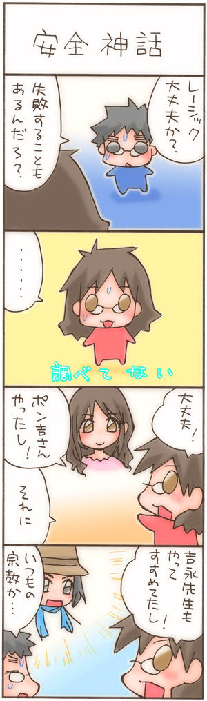3_安全神話