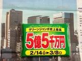 5億5千万円