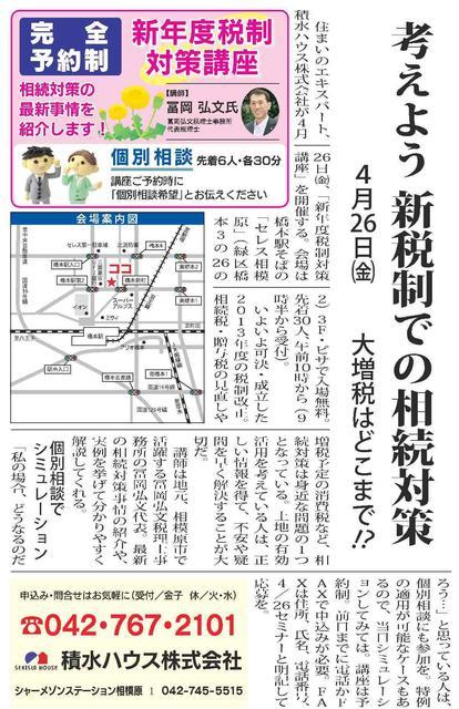 積水ハウス株式会社様0418(印刷用再送)