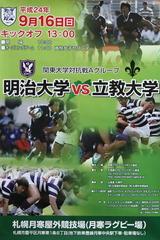 関東大学ラグビー