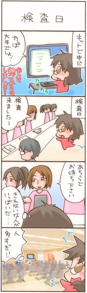 4_検査日
