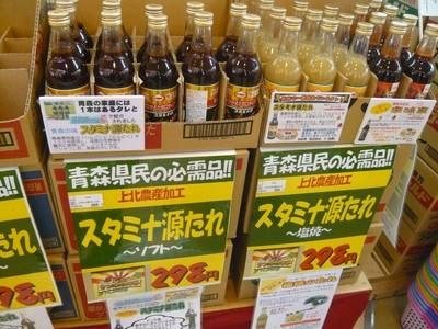100424〜25八戸仙台7