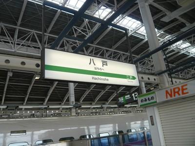 100424〜25八戸仙台1