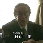 鬼刑事 米田耕作~銀行員連続殺人の.mpg_000490356