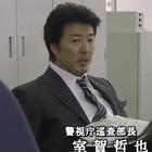 「警視庁捜査一課強行犯七係」1.mpg_000429128